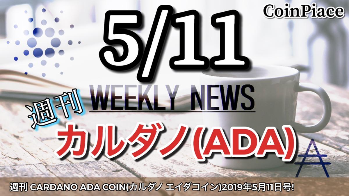 週刊 CARDANO ADA COIN(カルダノ エイダコイン)2019年5月11日号!