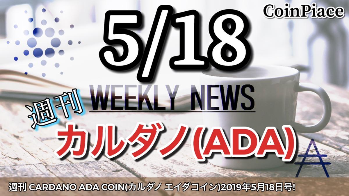 週刊 CARDANO ADA COIN(カルダノ エイダコイン)2019年5月18日号!