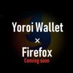 ヨロイウォレット(Yoroi Wallet)がFirefoxブラウザに対応予定!