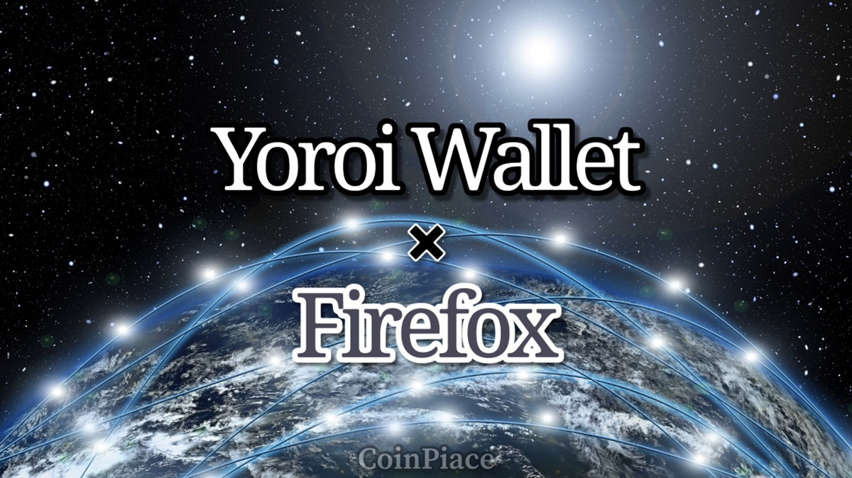 Firefox版 ヨロイウォレット(Yoroi Wallet)リリース!早速導入!