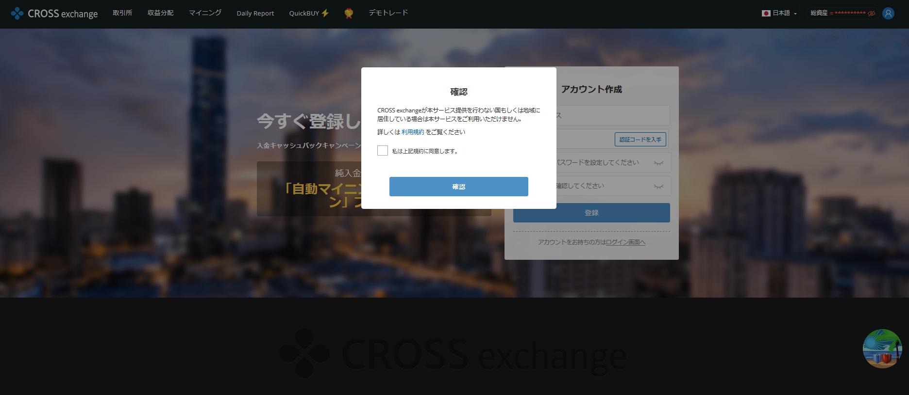 簡単!クロスエクスチェンジの登録方法1