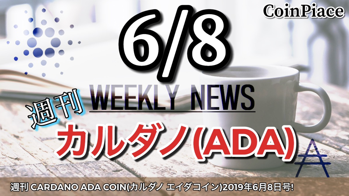 週刊 CARDANO ADA COIN(カルダノ エイダコイン)2019年6月8日号!