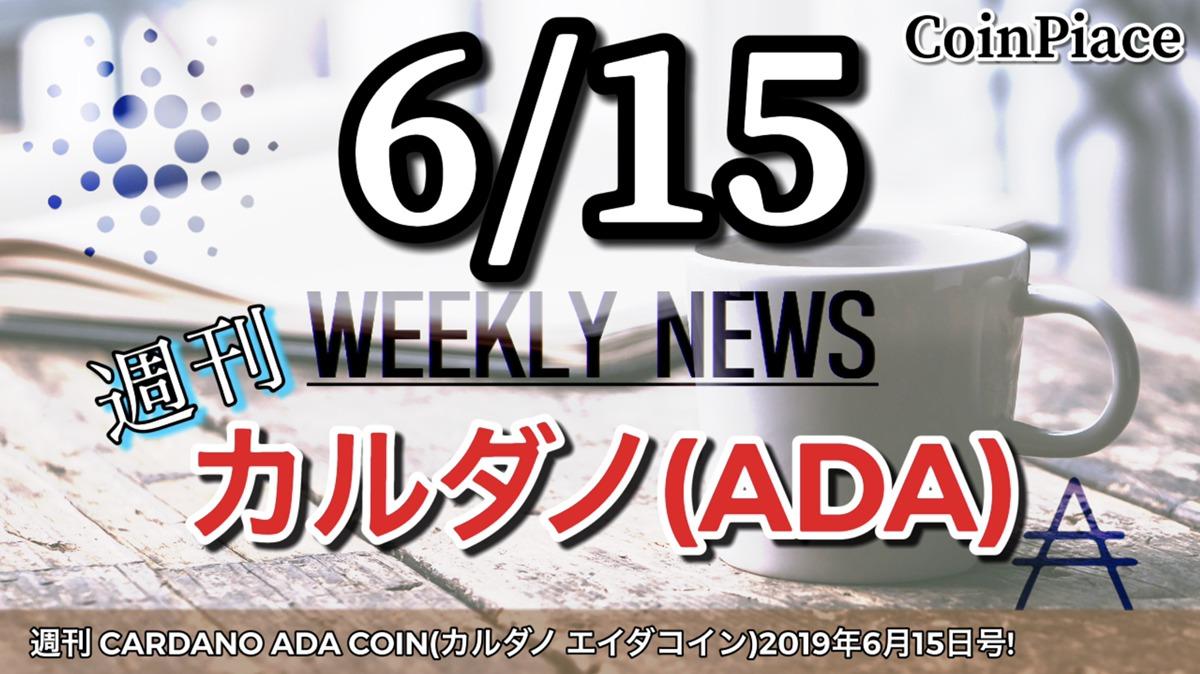 週刊 CARDANO ADA COIN(カルダノ エイダコイン)2019年6月15日号!