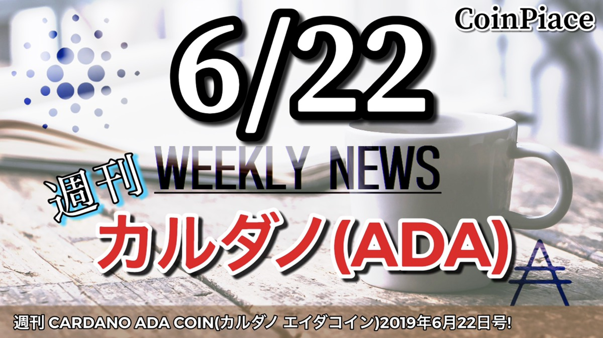 週刊 CARDANO ADA COIN(カルダノ エイダコイン)2019年6月22日号!