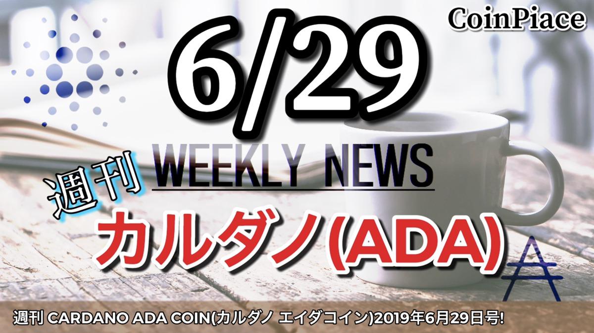 週刊 CARDANO ADA COIN(カルダノ エイダコイン)2019年6月29日号!