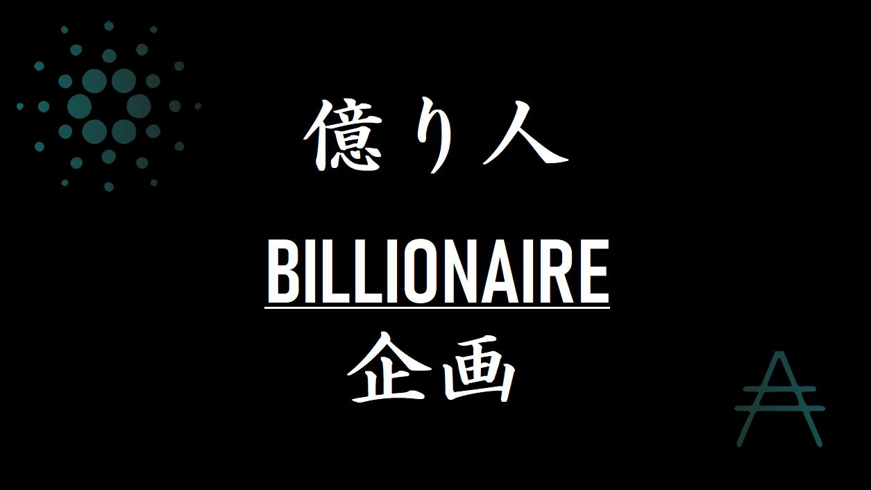 100万円を元手にカルダノ(ADA)を増やし続けたら億れる!?