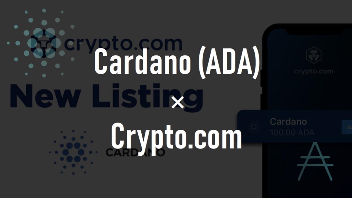 Crypto.com 香港の仮想通貨アプリにカルダノ(ADA)がリストアップ