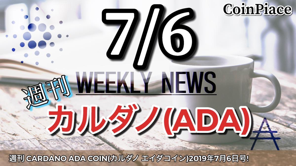 週刊 CARDANO ADA COIN(カルダノ エイダコイン)2019年7月6日号!
