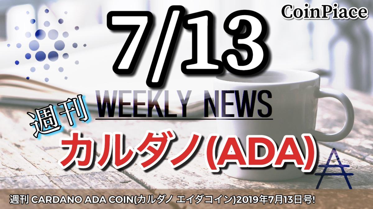 週刊 CARDANO ADA COIN(カルダノ エイダコイン)2019年7月13日号!