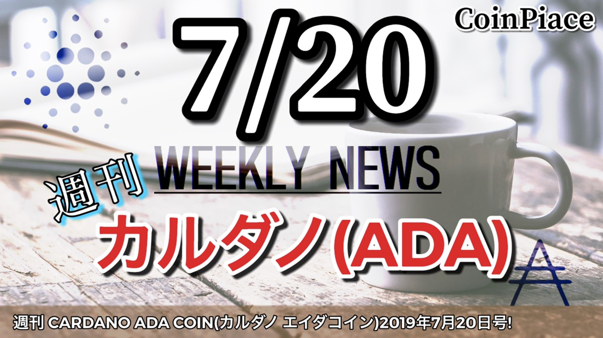 週刊 CARDANO ADA COIN(カルダノ エイダコイン)2019年7月20日号!