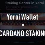 ヨロイウォレット(Yoroi Wallet)でカルダノステーキングを可能に