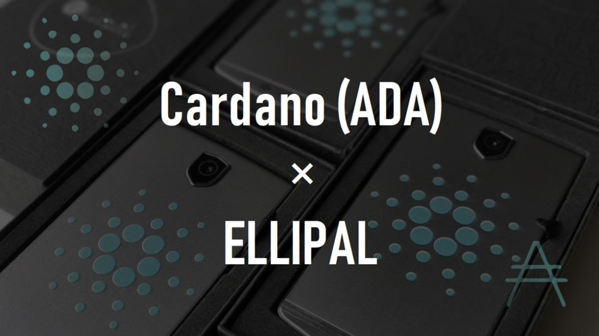 ELLIPAL(エリパル)ハードウェアウォレットにカルダノ(ADA)が対応