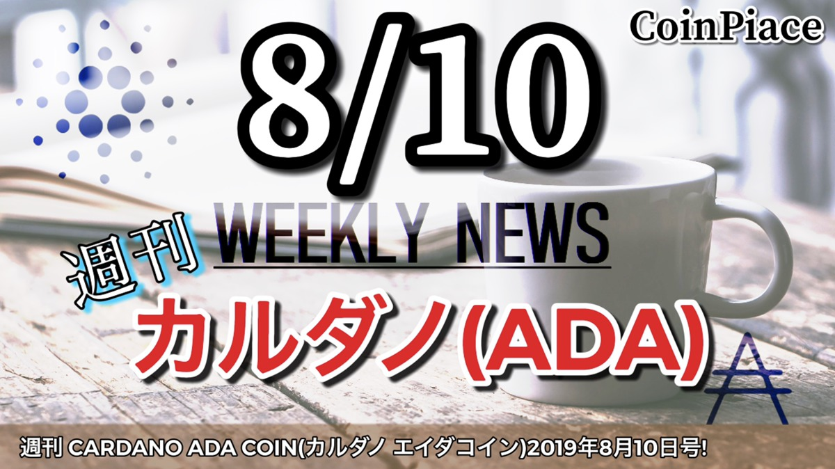 #65 weekly-publication-20190810