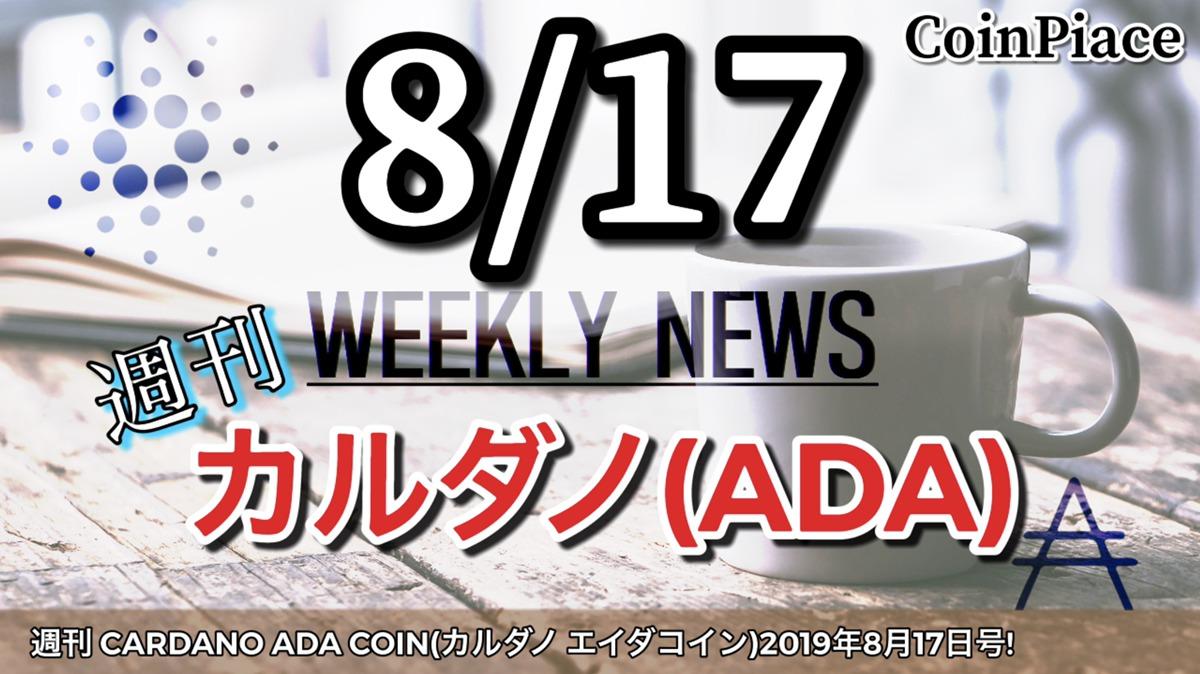 週刊 CARDANO ADA COIN(カルダノ エイダコイン)2019年8月17日号!