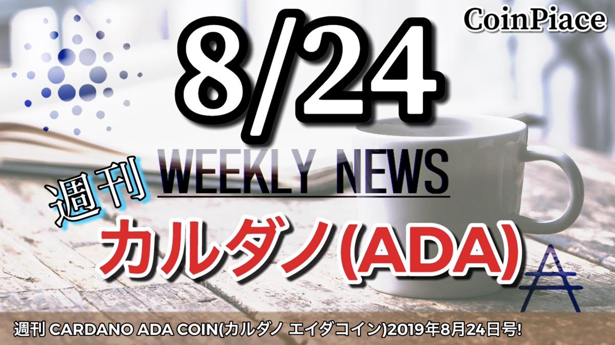 週刊 CARDANO ADA COIN(カルダノ エイダコイン)2019年8月24日号!