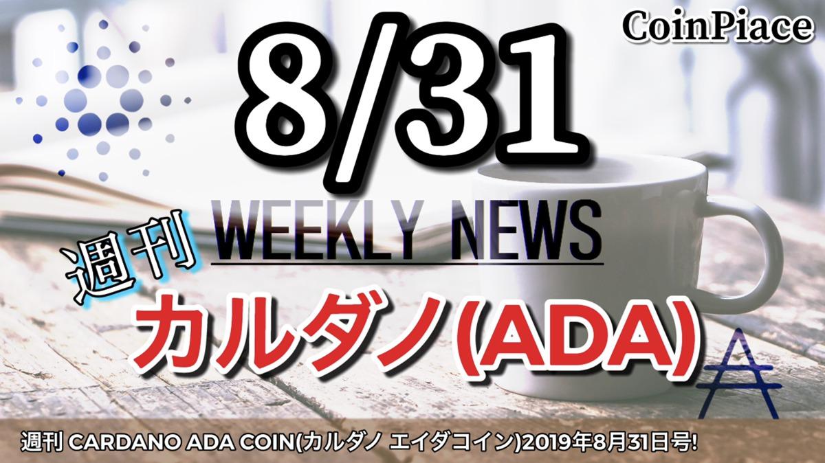 週刊 CARDANO ADA COIN(カルダノ エイダコイン)2019年8月31日号!