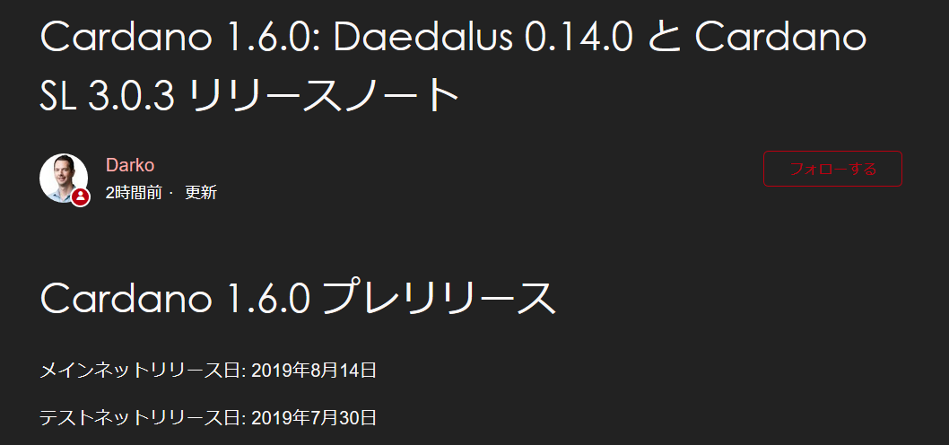 Cardano 1.6.0 Daedalus 0.14.0 と Cardano SL 3.0.3 リリースノート