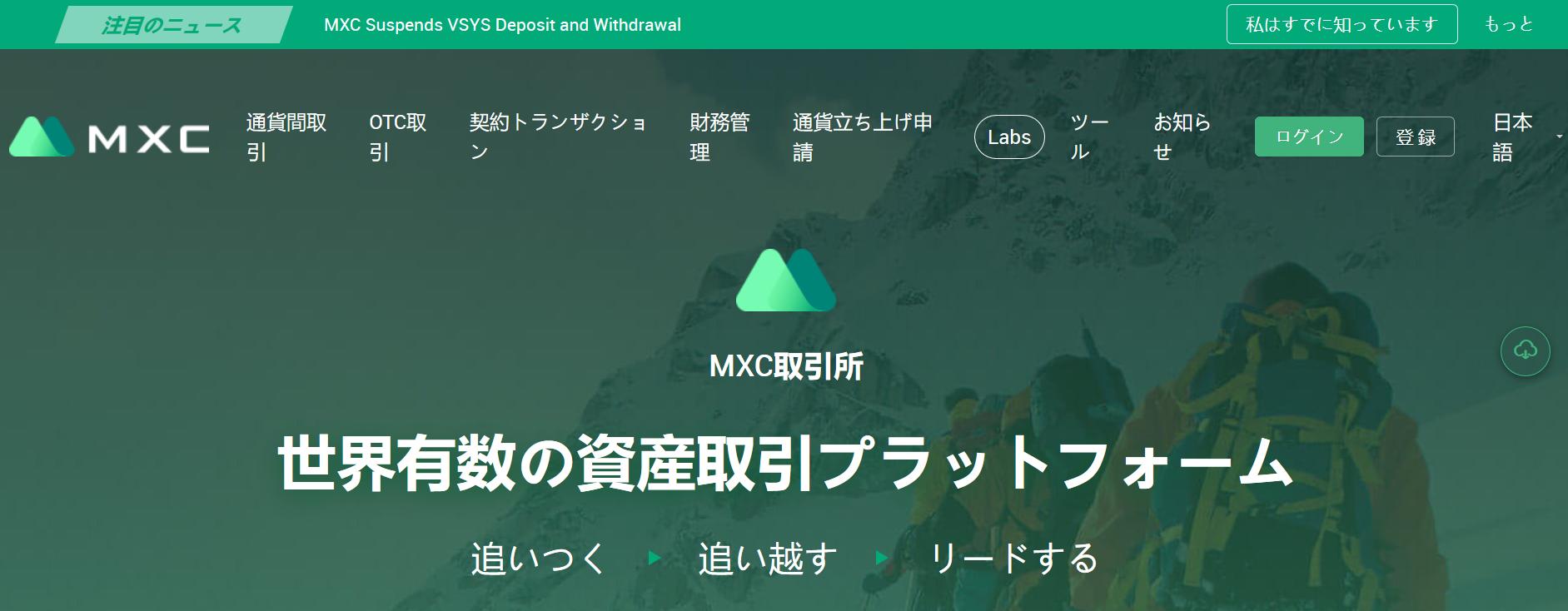 mxc-TOP