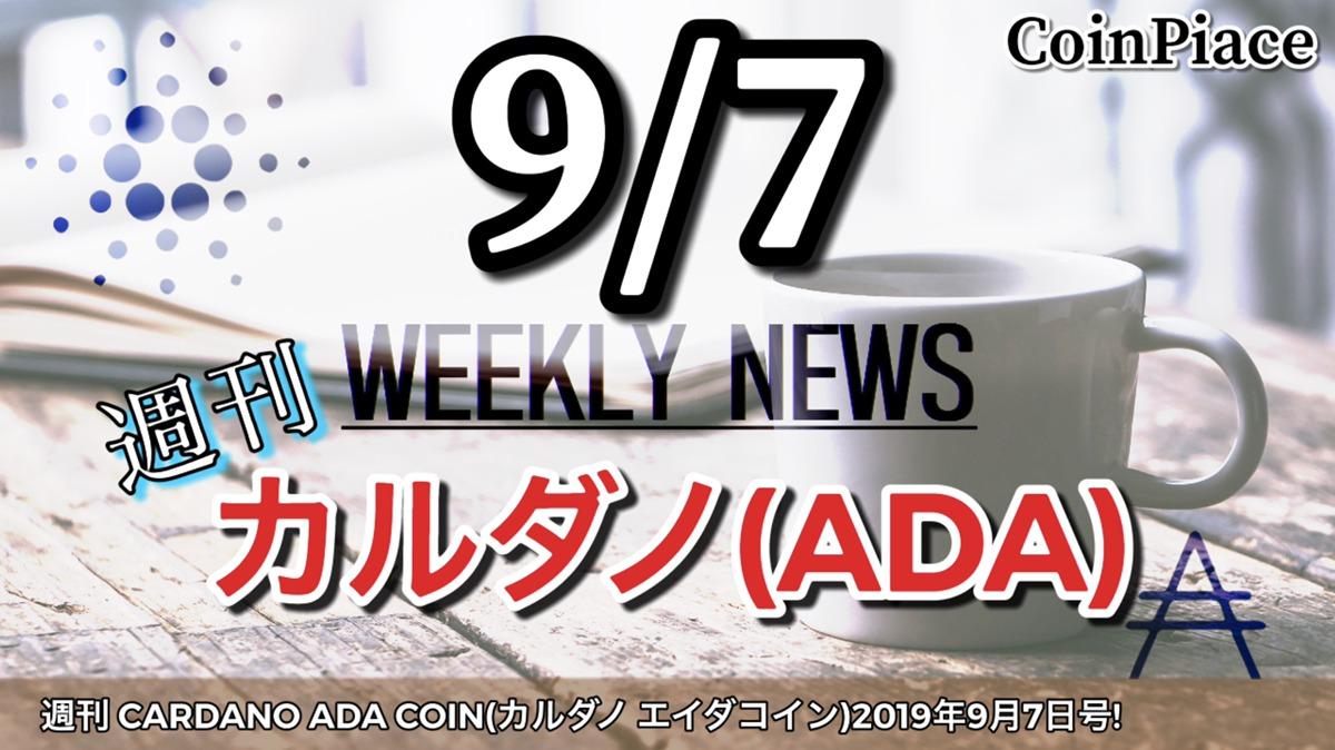 週刊 CARDANO ADA COIN(カルダノ エイダコイン)2019年9月7日号!