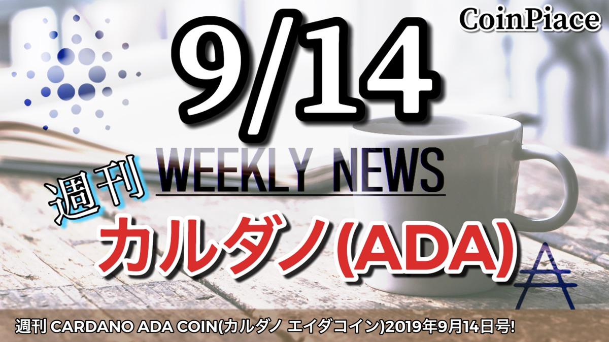 週刊 CARDANO ADA COIN(カルダノ エイダコイン)2019年9月14日号!