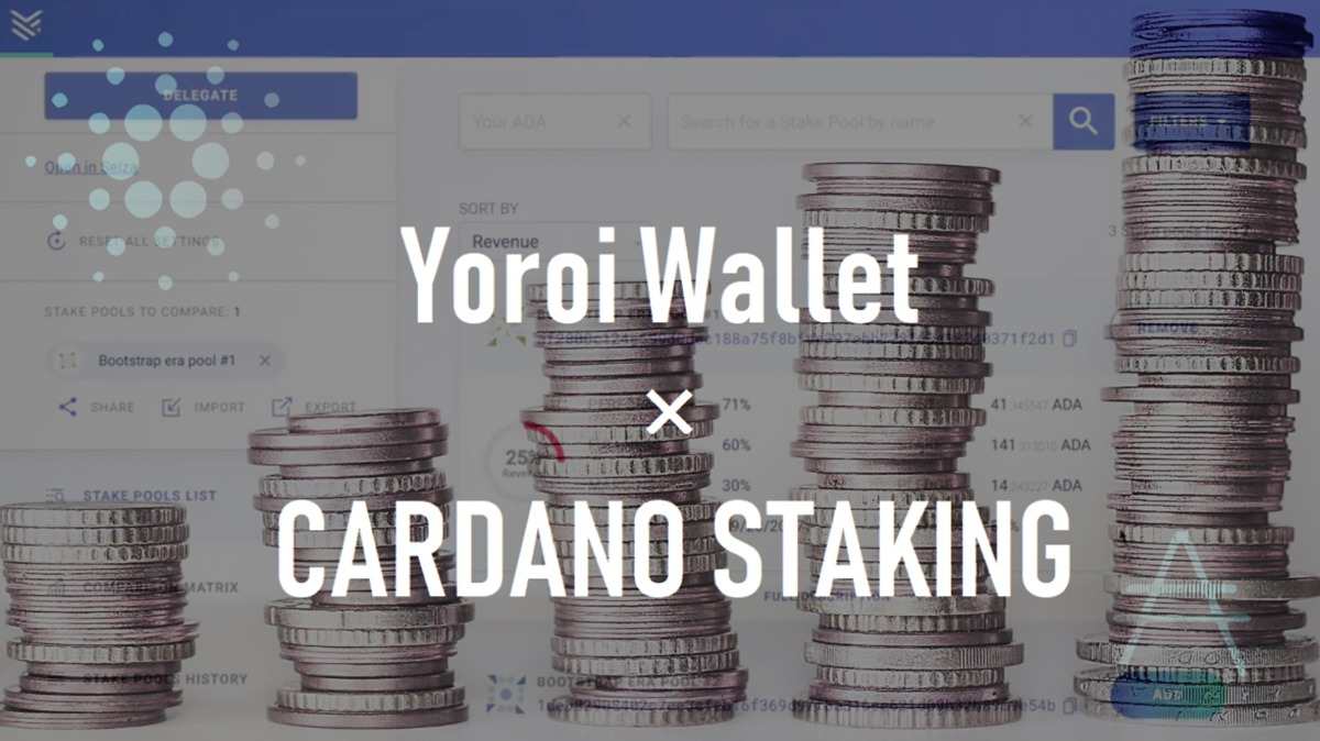 ヨロイウォレット(Yoroi Wallet)ステーキングの進捗状況は良好!