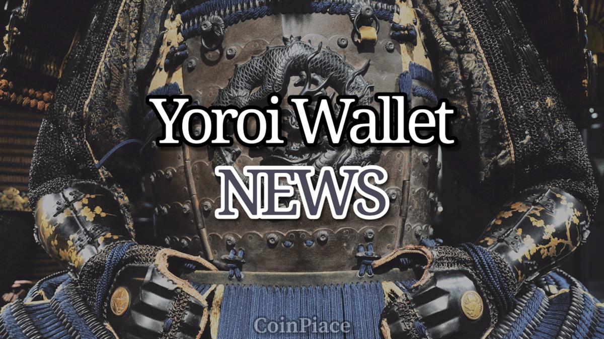 ヨロイウォレット(Yoroi Wallet)にペーパーウォレットが対応予定