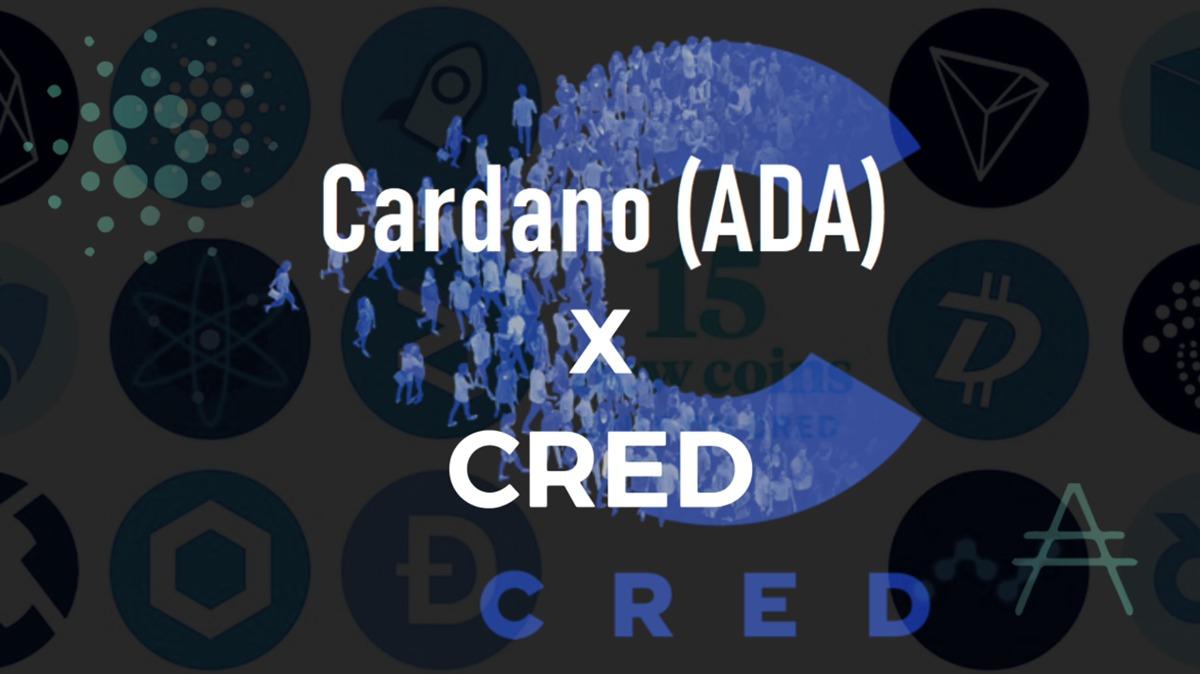 CRED(クレド)のレンディングサービスにカルダノ(ADA)が追加決定!