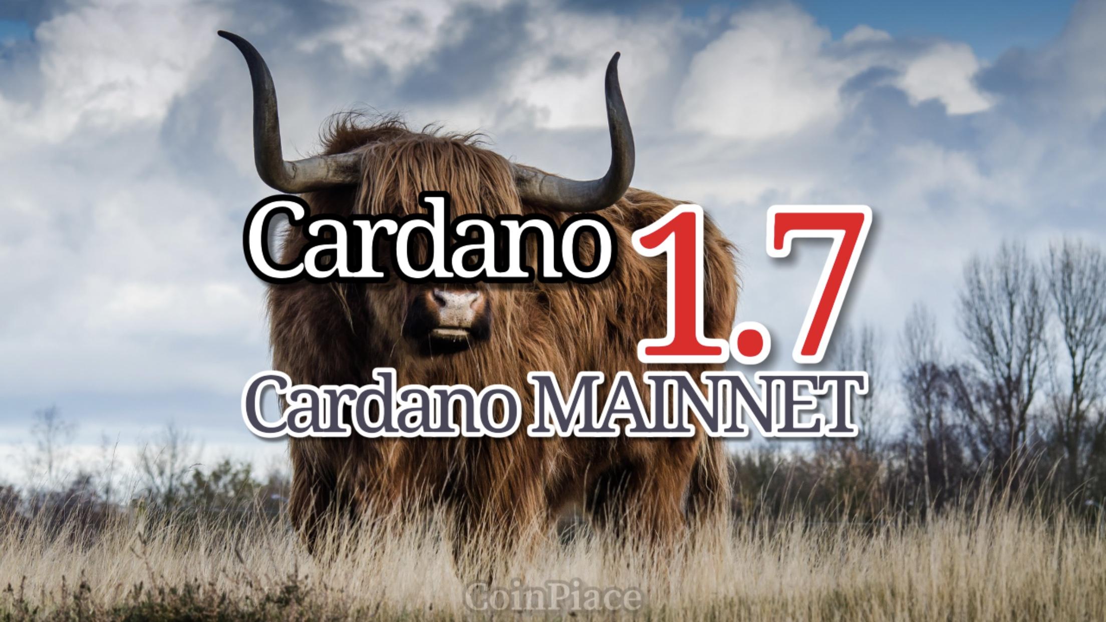 【アップデート】 Cardano 1.7&Daedalus(ダイダロス) 0.15.0