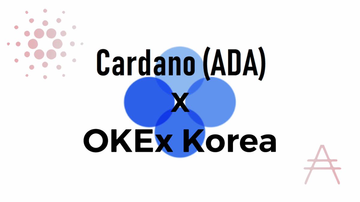 OKEx Korea 韓国の仮想通貨取引所にカルダノ(ADA)が上場!