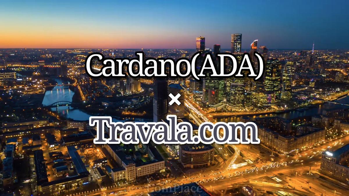 165万件のホテル予約に対応!「Travala.com」がカルダノ決済追加