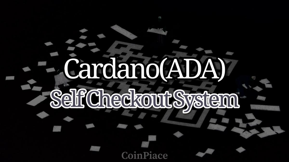 CARDANOを使用したセルフ決済システムを開発!Quanterallとは?