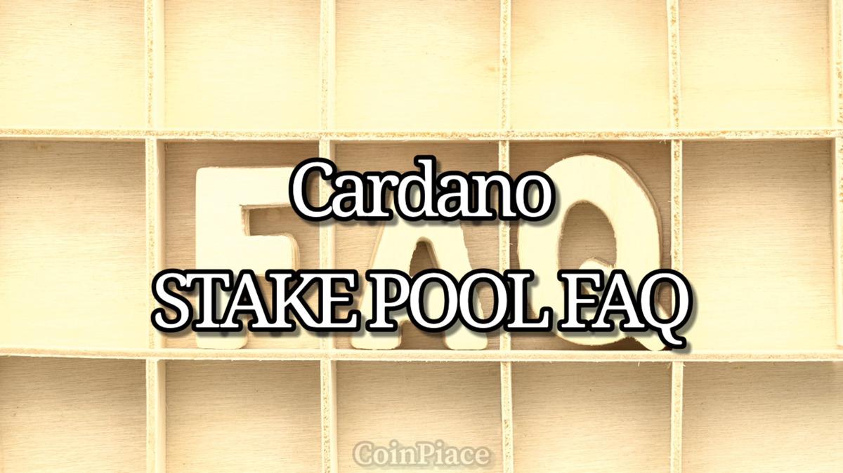 カルダノステーキングに関するFAQ / Cardano Stake Pool FAQ