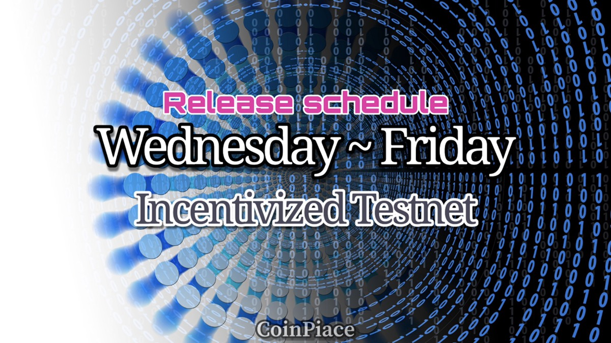 【リリース予定日】インセンティブテストネットは水~金曜日予定