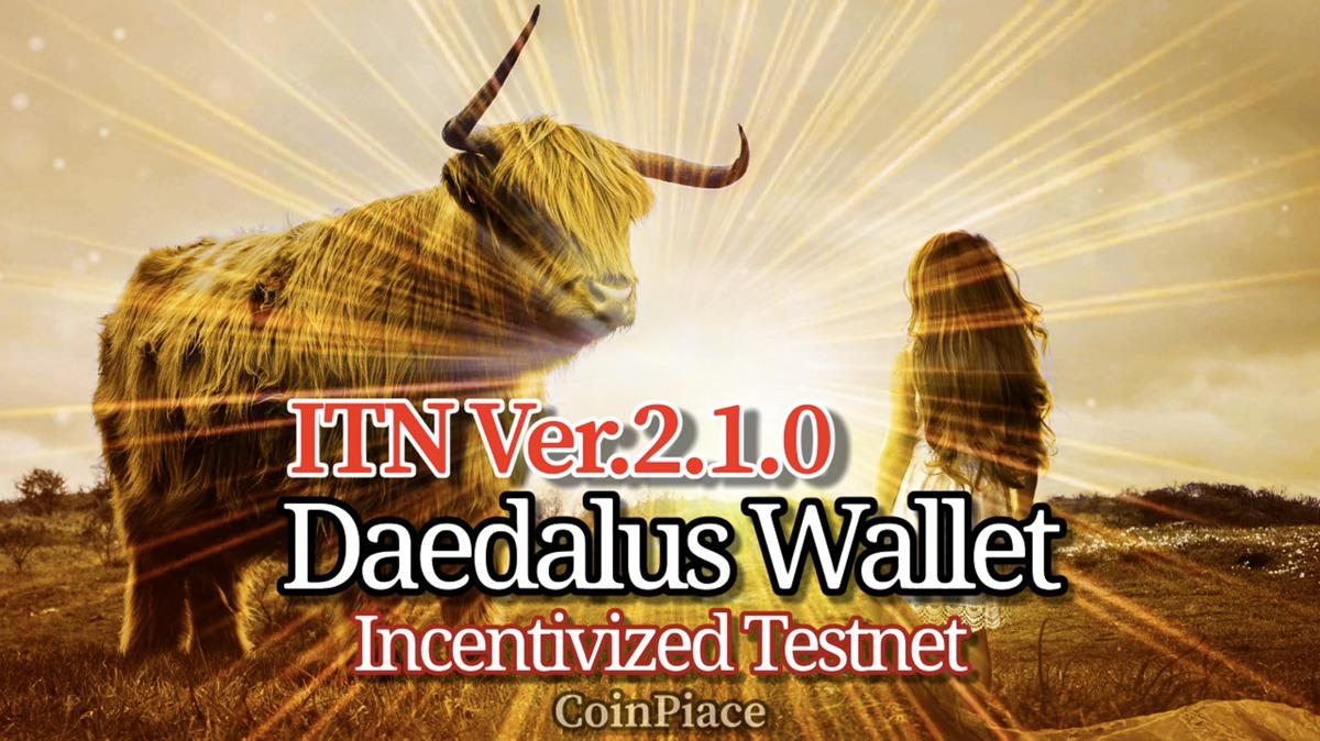【アップデート】ダイダロス Version: 2.1.0-ITN1をリリース!