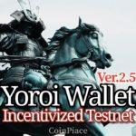 【アップデート】ヨロイウォレット Version 2.5.1をリリース!