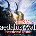 【アップデート】ダイダロス Version: 2.3.0-ITN1をリリース!