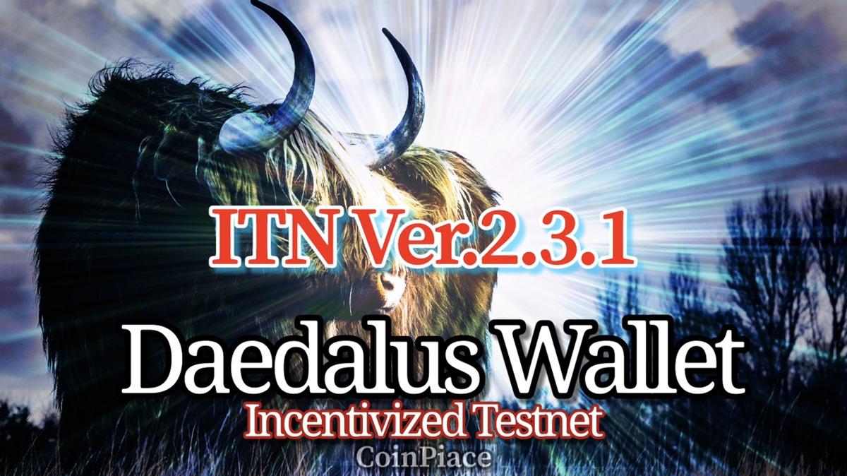 【アップデート】ダイダロス Version: 2.3.1-ITN1をリリース!
