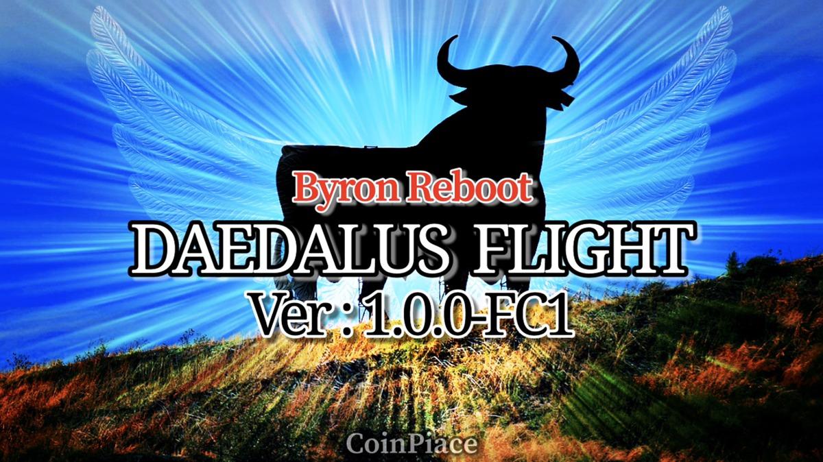 DAEDALUS FLIGHT(ダイダロスフライト)がリリース!導入方法解説
