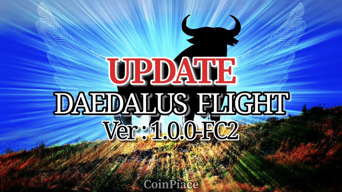 【アップデート】ダイダロスフライト Ver:1.0.0-FC2をリリース!