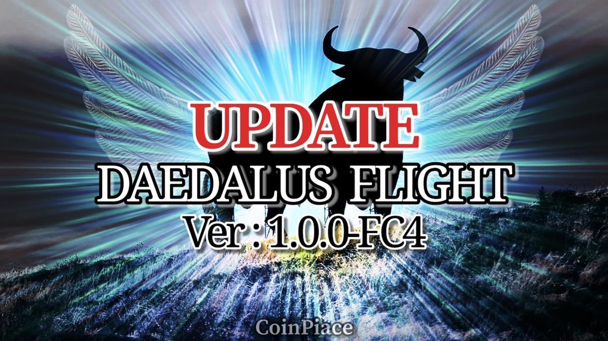 【アップデート】ダイダロスフライト Ver:1.0.0-FC4をリリース!
