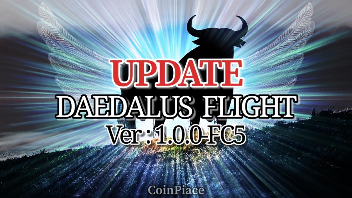 【アップデート】ダイダロスフライト Ver:1.0.0-FC5をリリース!