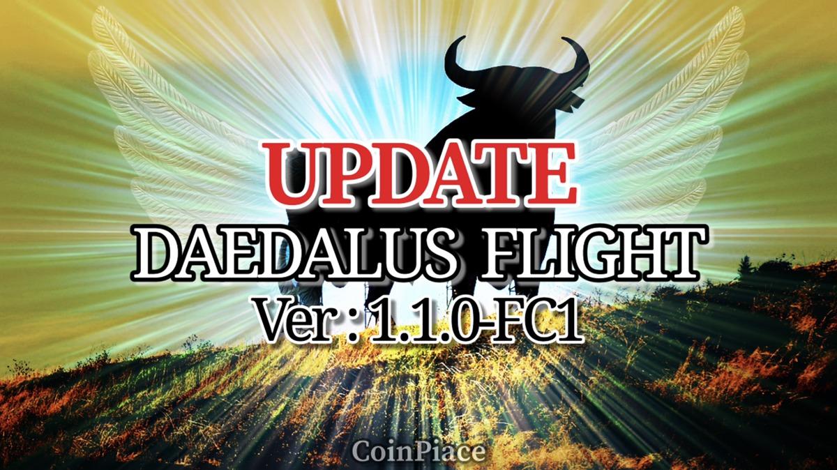 【アップデート】ダイダロスフライト Ver:1.1.0-FC1をリリース!