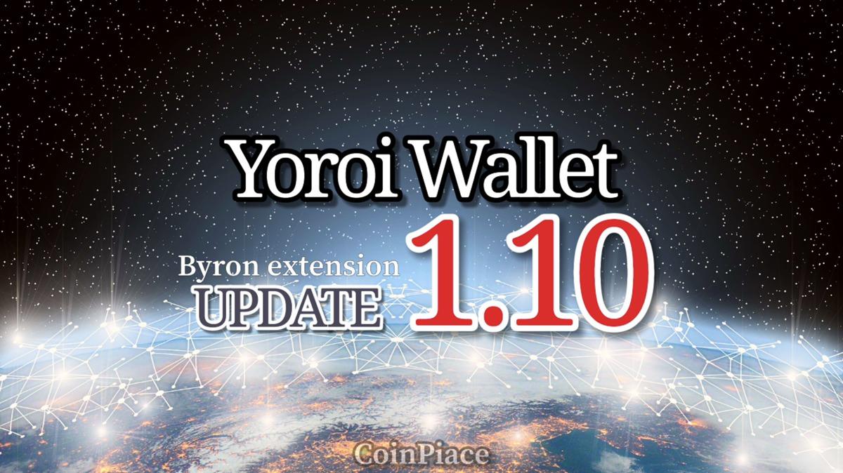 【アップデート】ヨロイウォレット Byron拡張機能Ver 1.10を公開