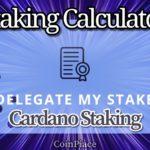 カルダノステーキングの報酬計算機が公開!年率は何パーセント?