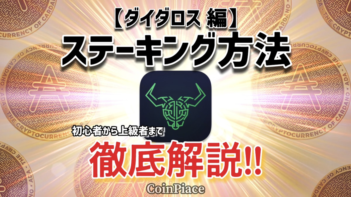 【ダイダロス編】カルダノステーキングのやり方・委任方法を解説