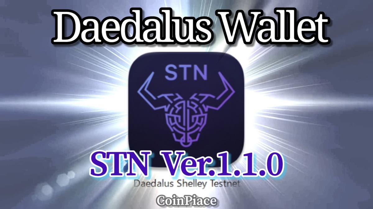 導入方法解説!DAEDALUS Shelley Testnet 1.1.0-STN1 がリリース