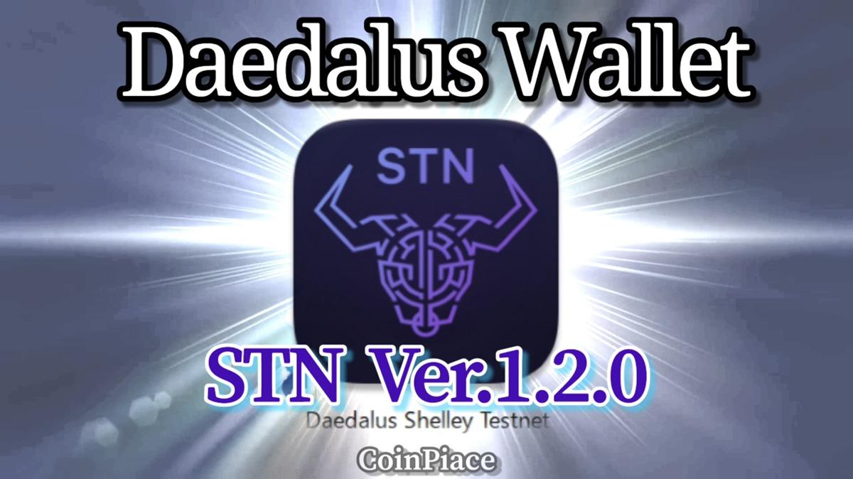 【アップデート】ダイダロス Version: 1.2.0-STN1をリリース!