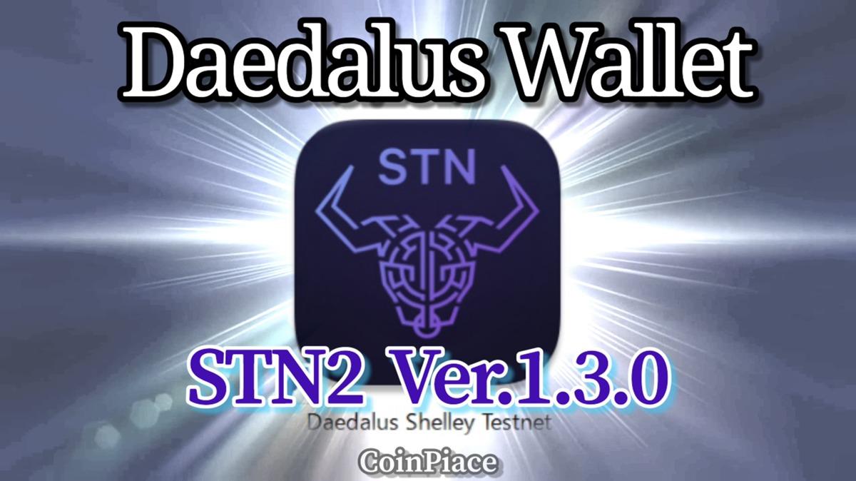 【アップデート】ダイダロス Version: 1.3.0-STN2をリリース!