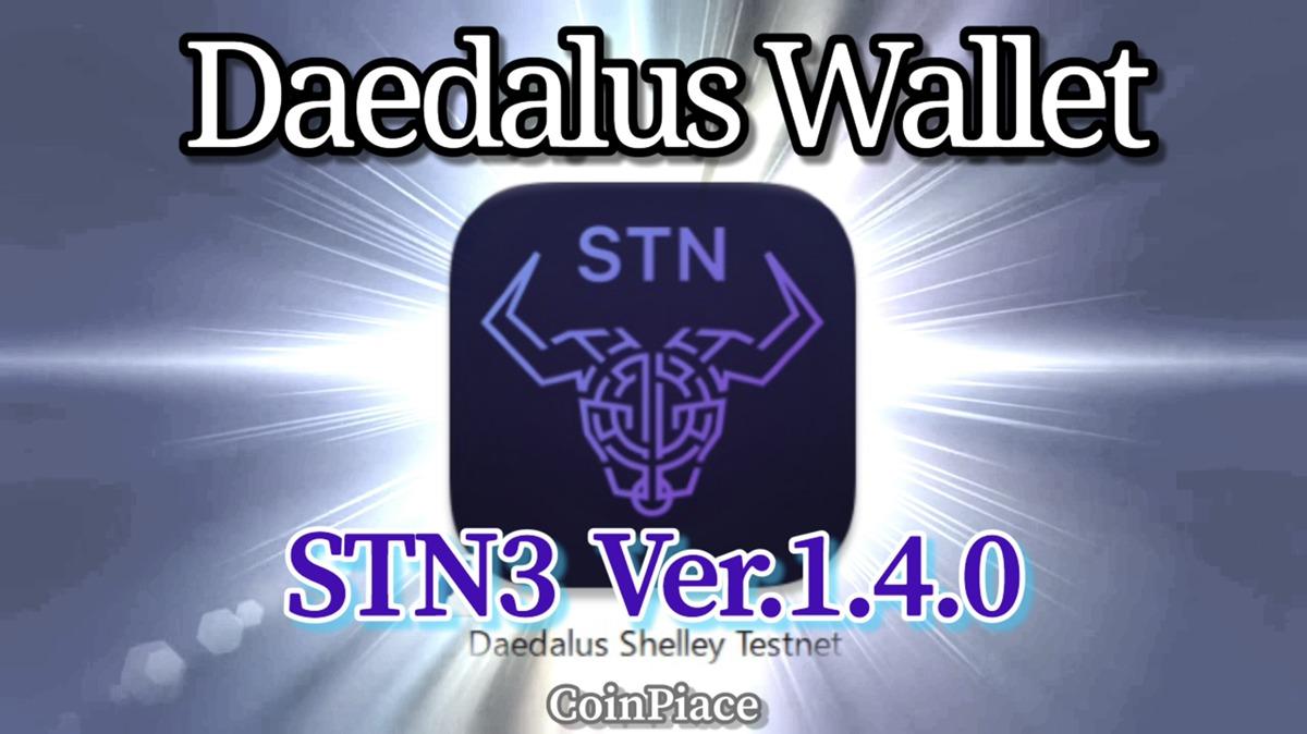 【アップデート】ダイダロス Version: 1.4.0-STN3をリリース!