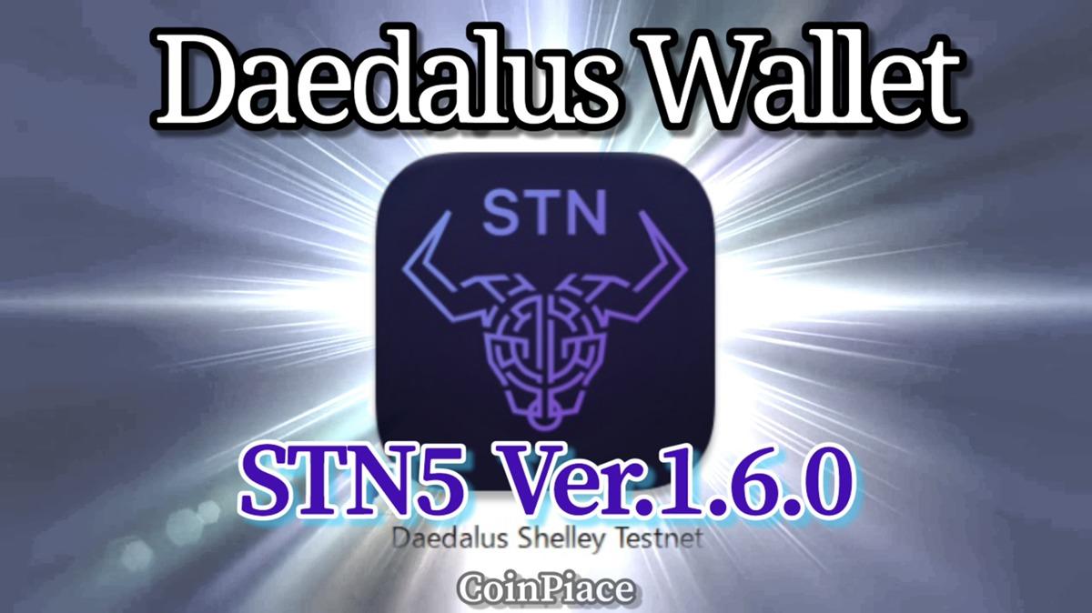 【最終チェック版】ダイダロス Version: 1.6.0-STN5をリリース!